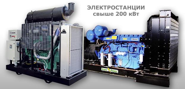 Генераторы мощностью 200 кВт