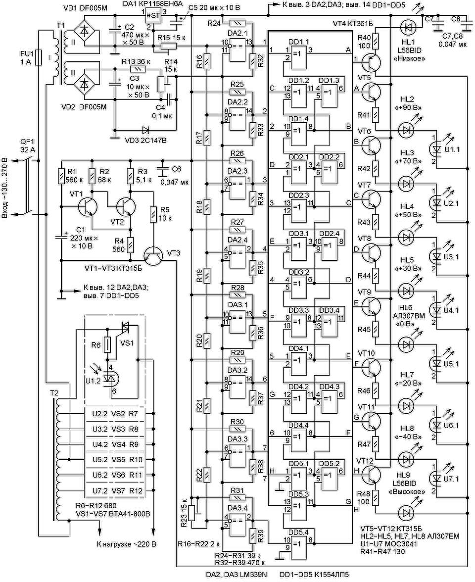 Схема стабилизатор напряжения 220в для дома фото 98