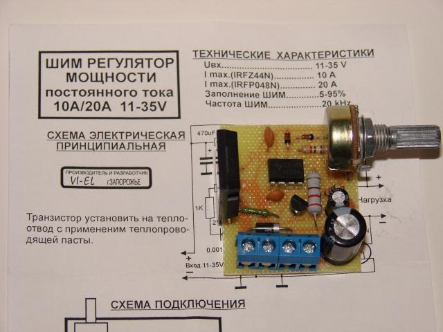 Регулятор мощности 12 вольт своими руками