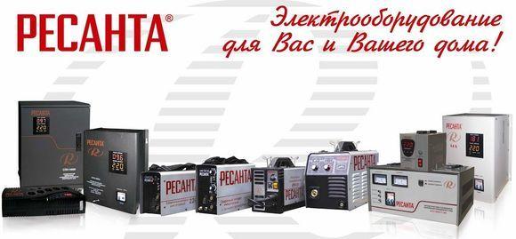 Широкий ассортимент продукции марки Ресанта