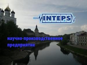 научно - производственное предприятие ИНТЕПС