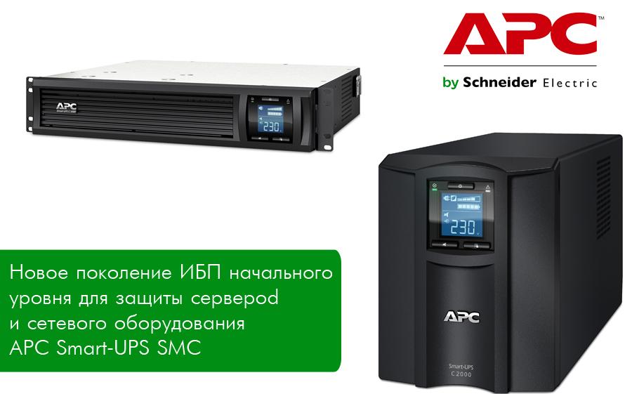 бесперебойник АРС Smart UPS 2000