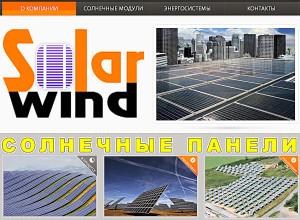 Компания Солнечный Ветер, реализованные проекты