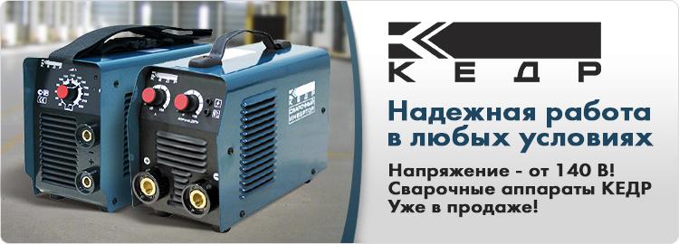 Модель КЕДР MIG-250GW