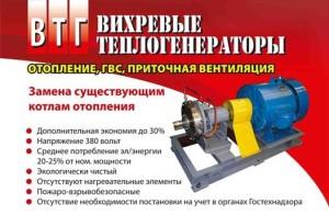 Приемущества вихревых генераторов