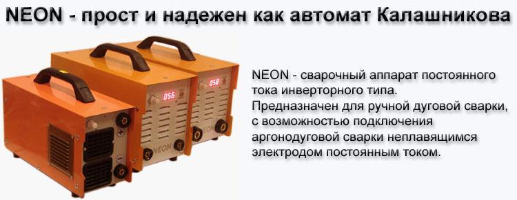 Презентация продукции Неон