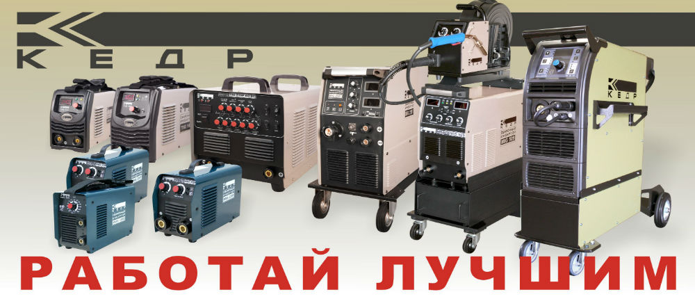 Продукция компании КЕдр
