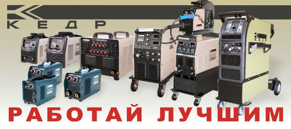 Сварочная продукция Кедр