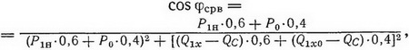 Формула определения числового значения коэффициента мощности