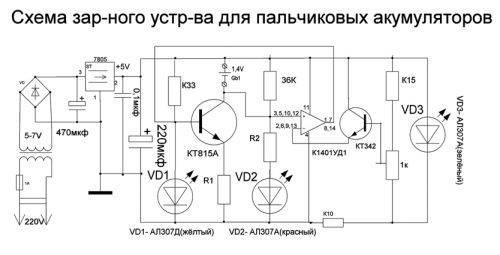 Схема зарядного устр -ва для пальчиковых аккумуляторов