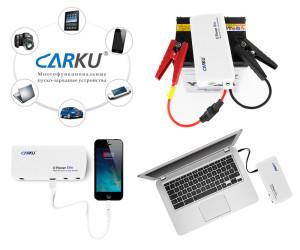 Портативный прибор для заряда аккумулятора Carku